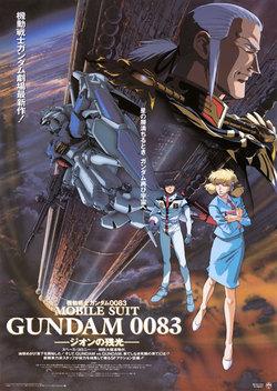 機動戦士ガンダム0083 STARDUST MEMORYの画像 p1_9